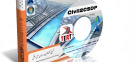 برنامه ALD2CSDP